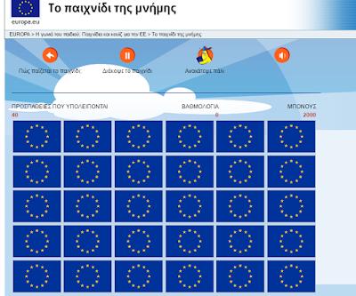 Αποτέλεσμα εικόνας για Ευρώπη Το παιχνίδι της μνήμης